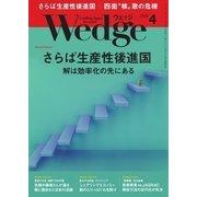 WEDGE(ウェッジ) 2017年4月号(ウェッジ) [電子書籍]