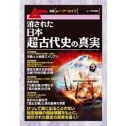 消された日本超古代史の真実(学研) [電子書籍]