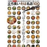 立ち食いそば名店100 首都圏編 最新版(学研) [電子書籍]