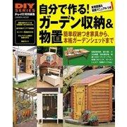自分で作る! ガーデン収納&物置(学研) [電子書籍]