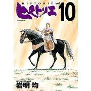 ヒストリエ(10)(講談社) [電子書籍]