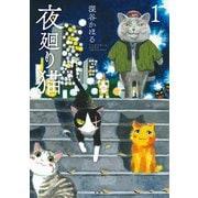 【期間限定無料 2019年5月9日まで】夜廻り猫(1)(講談社) [電子書籍]
