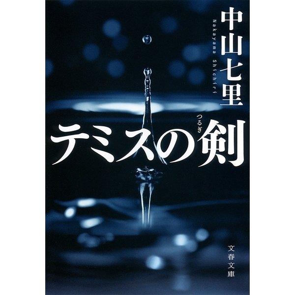 テミスの剣(文藝春秋) [電子書籍]