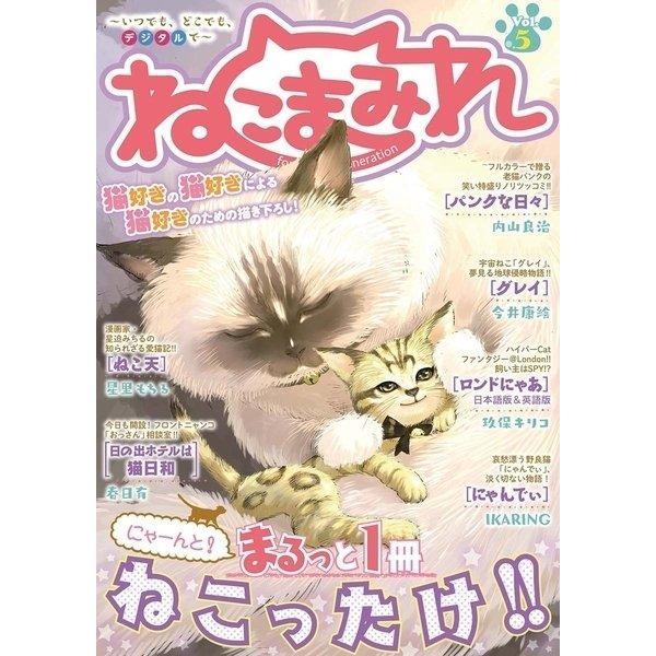 Digital Generation『ねこまみれ』vol.5(小学館) [電子書籍]