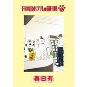 日の出ホテルは猫日和 第5話(小学館) [電子書籍]