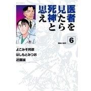 医者を見たら死神と思え 6(小学館) [電子書籍]