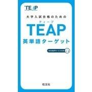 TEAP英単語ターゲット(音声DL付)(旺文社) [電子書籍]