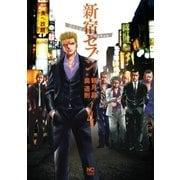 新宿セブン(4)(日本文芸社) [電子書籍]
