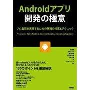 Androidアプリ開発の極意 ~プロ品質を実現するための現場の知恵とテクニック (技術評論社) [電子書籍]