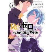 Re:ゼロから始める異世界生活 第三章 Truth of Zero 5(KADOKAWA) [電子書籍]