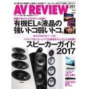 AVレビュー(AV REVIEW) 261号(音元出版) [電子書籍]