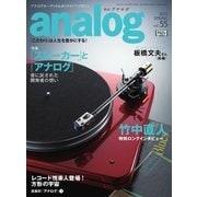アナログ(analog) Vol.55(音元出版) [電子書籍]