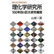 理化学研究所 100年目の巨大研究機関(講談社) [電子書籍]