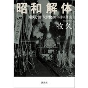 昭和解体 国鉄分割・民営化30年目の真実(講談社) [電子書籍]