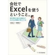 会社でExcelを使うということ。(SBクリエイティブ) [電子書籍]