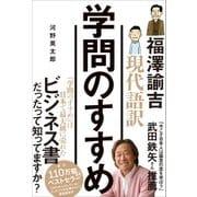 現代語訳 学問のすすめ(SBクリエイティブ) [電子書籍]
