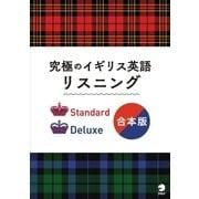 (音声DL付)究極のイギリス英語リスニング Standard/Deluxe 合本版(アルク) [電子書籍]