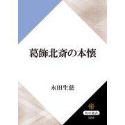 葛飾北斎の本懐(KADOKAWA) [電子書籍]