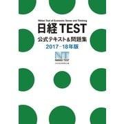 日経TEST公式テキスト&問題集 2017-18年版(日本経済新聞出版社) [電子書籍]