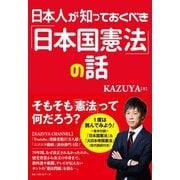 日本人が知っておくべき「日本国憲法」の話(ベストセラーズ) [電子書籍]