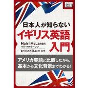 [音声DL付] 日本人が知らないイギリス英語入門 ~アメリカ英語と比較しながら、基本から文化背景までわかる!~(インプレス) [電子書籍]