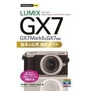 今すぐ使えるかんたんmini LUMIX GX7 Mark II/GX7 基本&応用 撮影ガイド (技術評論社) [電子書籍]