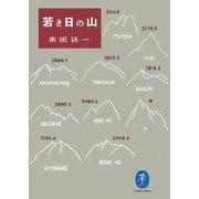 ヤマケイ文庫 若き日の山(山と溪谷社) [電子書籍]
