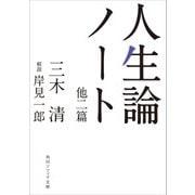 人生論ノート 他二篇(KADOKAWA) [電子書籍]