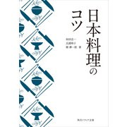 日本料理のコツ(KADOKAWA) [電子書籍]