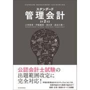 スタンダード管理会計(第2版)(東洋経済新報社) [電子書籍]