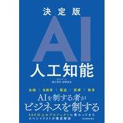 決定版AI 人工知能(東洋経済新報社) [電子書籍]