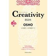 Creativity 創造性(KADOKAWA) [電子書籍]