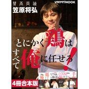 【4冊合本版】笠原将弘 とにかく鶏はすべて俺に任せろ!(KADOKAWA) [電子書籍]