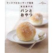 フードプロセッサーで簡単 有元葉子のパンとおやつ(KADOKAWA) [電子書籍]