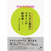 How to Design いちばん面白いデザインの教科書 改訂版(エムディエヌコーポレーション) [電子書籍]