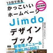 10日で作るかっこいいホームページ Jimdoデザインブック 改訂新版(エムディエヌコーポレーション) [電子書籍]
