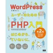 WordPressユーザーのためのPHP入門 はじめから、ていねいに。[第2版](エムディエヌコーポレーション) [電子書籍]