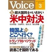Voice 平成29年3月号(PHP研究所) [電子書籍]
