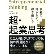 超・起業思考(きずな出版) 会社に縛られずに稼ぎ続ける(PHP研究所) [電子書籍]