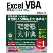 できる大事典 Excel VBA 2016/2013/2010/2007対応(インプレス) [電子書籍]
