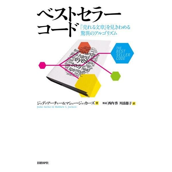 ベストセラーコード―「売れる文章」を見きわめる驚異のアルゴリズム(日経BP社) [電子書籍]