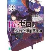 Re:ゼロから始める異世界生活 12(KADOKAWA) [電子書籍]