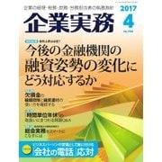 企業実務 2017年4月号(日本実業出版社) [電子書籍]