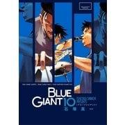 BLUE GIANT 10(小学館) [電子書籍]