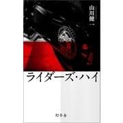 ライダーズ・ハイ(幻冬舎) [電子書籍]