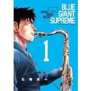 BLUE GIANT SUPREME 1(小学館) [電子書籍]