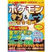 ゲーム攻略&禁断データBOOK vol.14(三才ブックス) [電子書籍]
