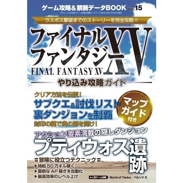 ゲーム攻略&禁断データBOOK vol.15(三才ブックス) [電子書籍]