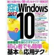 ゼロからわかるWindows10 2017(三才ブックス) [電子書籍]