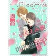 .Bloom ドットブルーム vol.05 2017 Spring(集英社) [電子書籍]